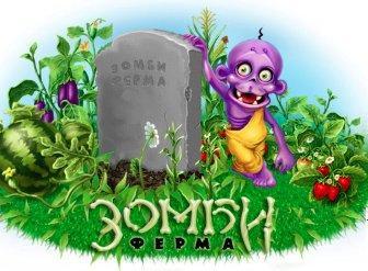игры против зомби онлайн бесплатно